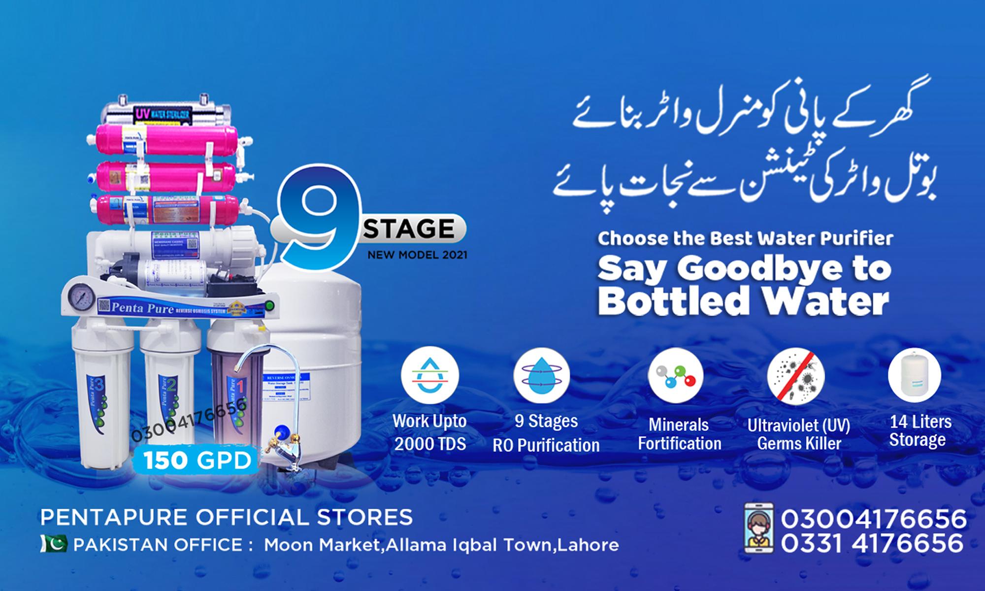 best water filter ro plant in pakistan